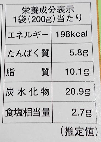 「じゃこ天カレー」の栄養成分表示