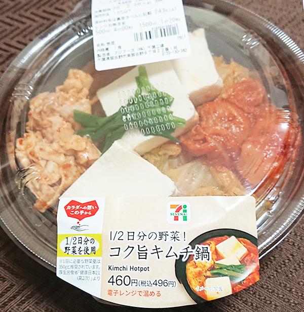 1/2日分の野菜!コク旨キムチ鍋