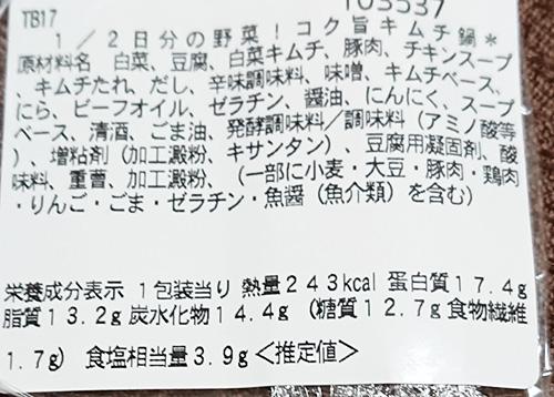 「1/2日分の野菜!コク旨キムチ鍋」の原材料名と栄養成分表示
