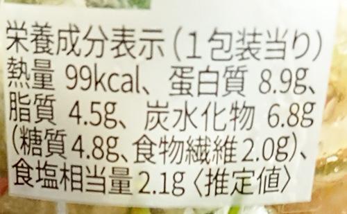 「蒸し鶏とたっぷり!ザーサイ(胡麻油風味)」の栄養成分表示