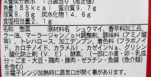「麻辣醤が決めて!おつまみ焼売」の原材料名と栄養成分表示