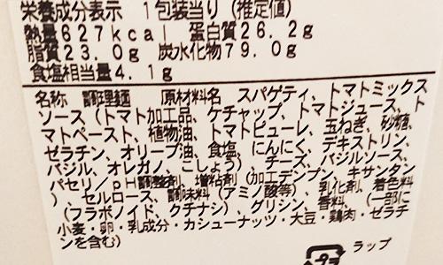 「マルゲリータ風パスタ」の原材料名と栄養成分表示
