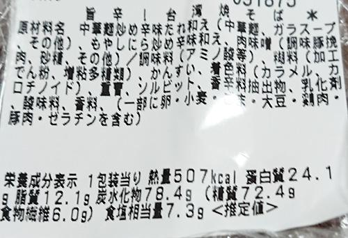 「旨辛!台湾焼そば」の原材料名と栄養成分表示