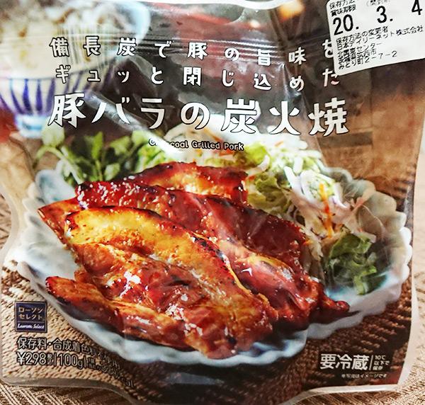 豚バラの炭火焼パッケージ写真