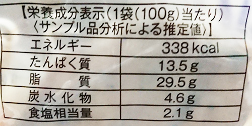 「豚バラの炭火焼」の栄養成分表示