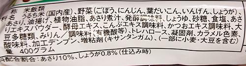 「『あさりごはん(冷凍)』」の原材料名