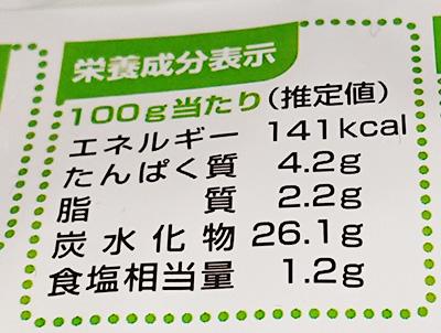 『あさりごはん(冷凍)』の栄養成分表示