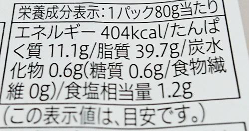 「レンジで簡単豚バラ焼き」の栄養成分表示