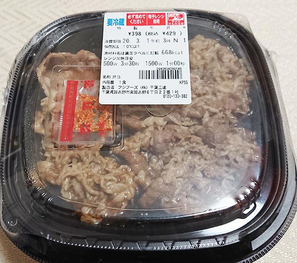セブンイレブンの「特製牛丼」