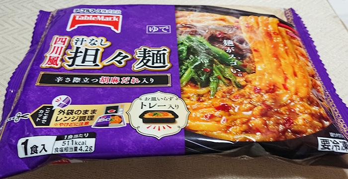 テーブルマーク『四川風汁なし担々麺』