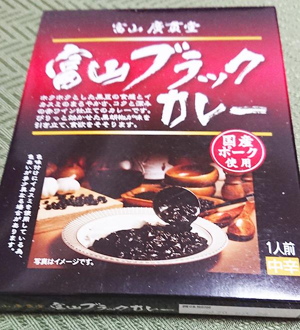 『富山ブラックカレー』