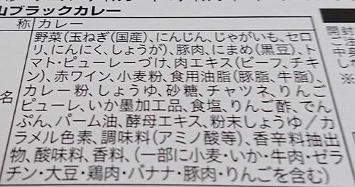 『富山ブラックカレー』の原材料名