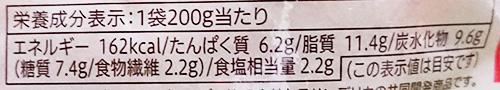 「コクと辛味が決め手牛カルビスープ」の栄養成分表示