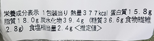 「ほうれん草とベーコンのグラタン」の栄養成分表示