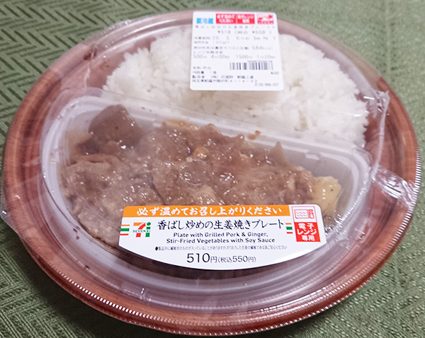 香ばし炒めの生姜焼きプレート