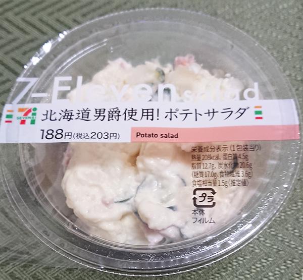 「北海道男爵使用! ポテトサラダ」