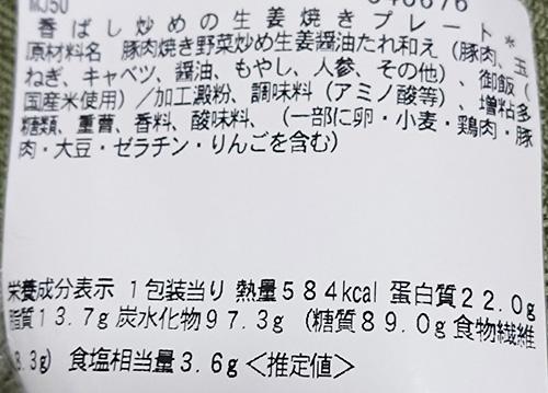「香ばし炒めの生姜焼きプレート」の原材料名と栄養成分表示
