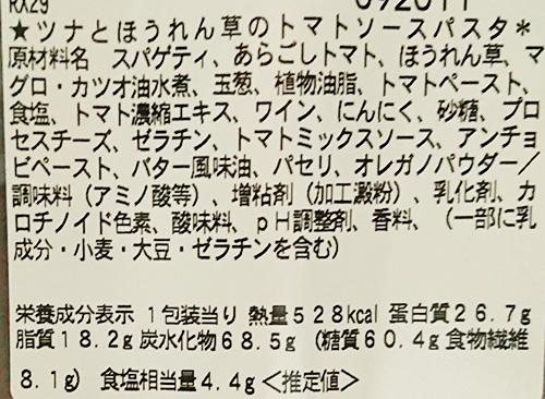 「ツナとほうれん草のトマトソースパスタ」の原材料名と栄養成分表示