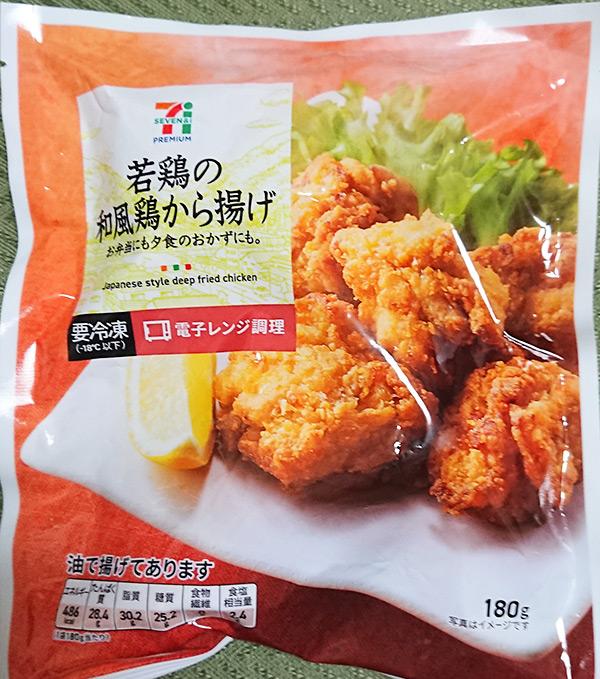 『若鶏の和風から揚げ』(冷凍)