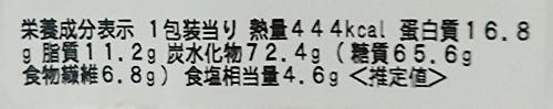 「海鮮あんかけレタスチャーハン」の栄養成分表示