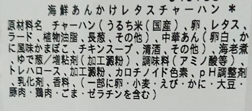 「海鮮あんかけレタスチャーハン」の原材料名