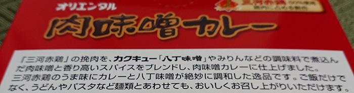 『肉味噌カレー』の紹介分量