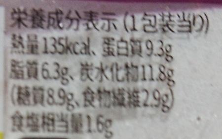 「6種具材のお豆腐とひじきの煮物」の栄養成分表示