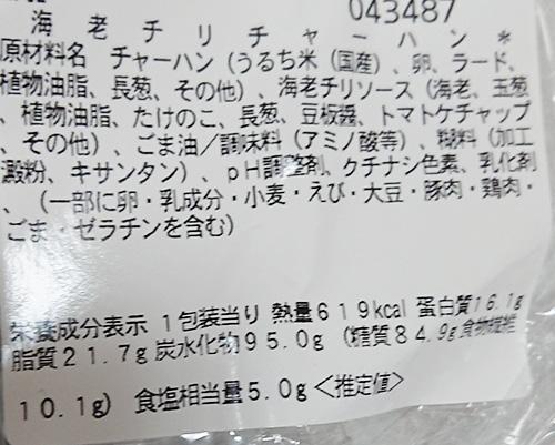 「海老チリチャーハン」の原材料名と栄養成分表示