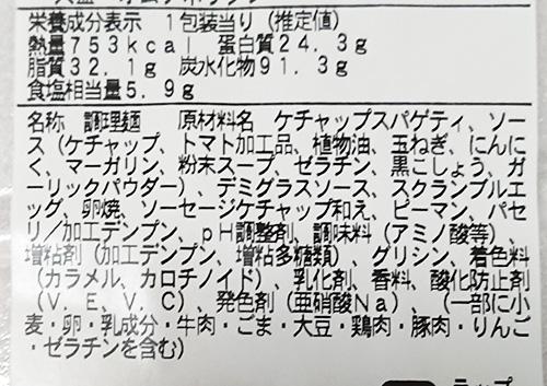 『大盛オムナポリタン』の原材料名と栄養成分表示