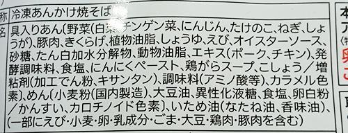 『五目あんかけ焼きそば』(冷凍)の原材料名