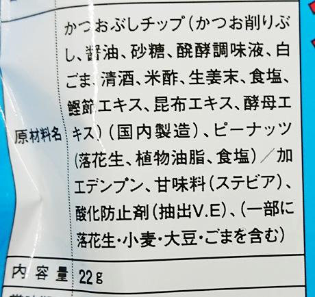 『がんばれ!!バリ勝男クン。』の原材料名