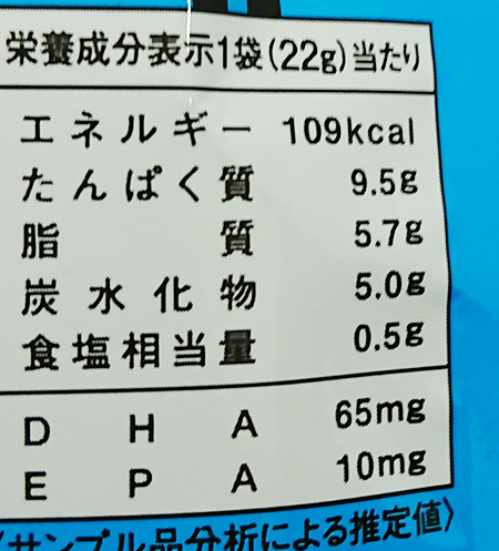 『がんばれ!!バリ勝男クン。』の栄養成分表示