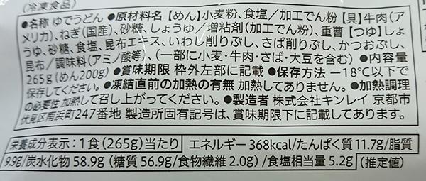『関西風だしの肉うどん』の原材料名と栄養成分表示
