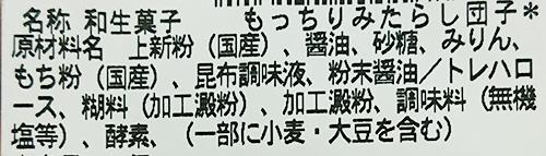 「もっちりみたらし団子」の原材料名