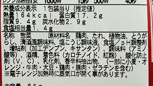 お母さん食堂『激辛チキン』の原材料名と栄養成分表示