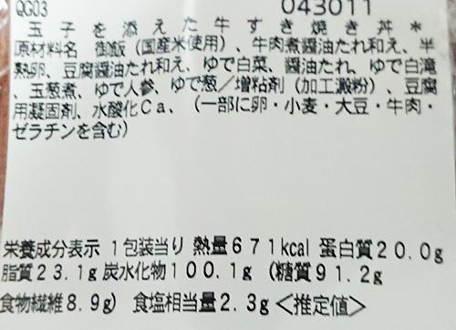 「玉子を添えた牛すき焼き丼」の原材料名と栄養成分表示