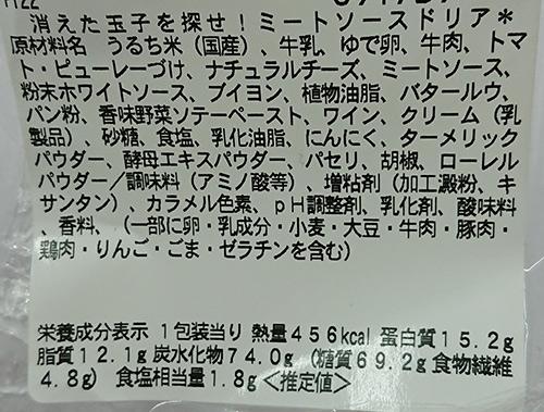 「消えた玉子を探せ!ミートソースドリア」の原材料名と栄養成分表示
