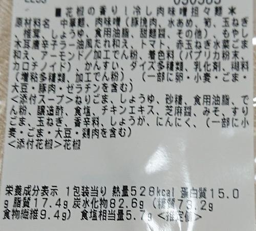 「花椒の香り!冷し肉味噌担々麺」の原材料名と栄養成分表示