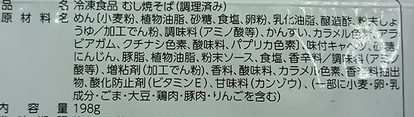「日清焼そば スパイシーソース(冷凍)」の原材料名
