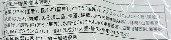「【まるい食品】山形の芋煮庄内版味噌味」の原材料名