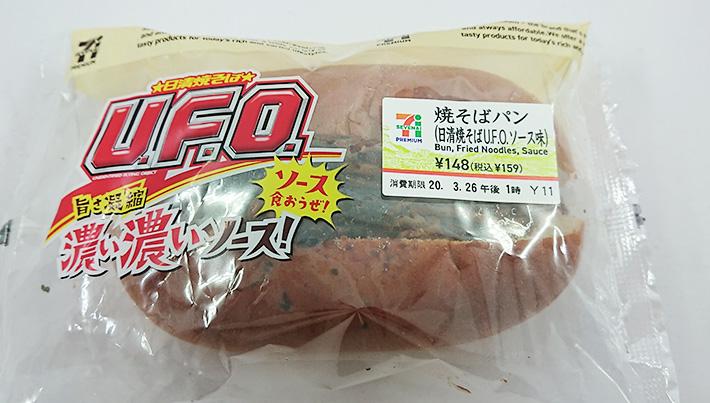 焼そばパン(日清焼そばU.F.O.ソース味)