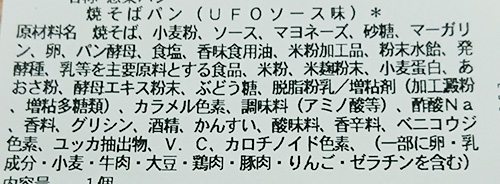 「焼そばパン(日清焼そばU.F.O.ソース味)」の原材料名