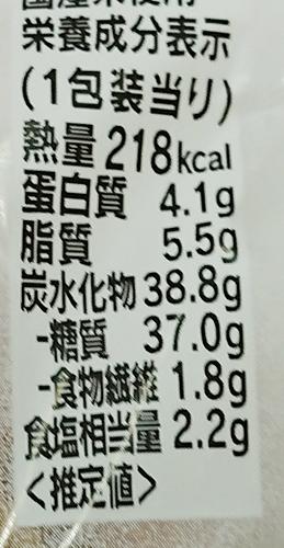 「ペヤングそばめしおむすび」の栄養成分表示