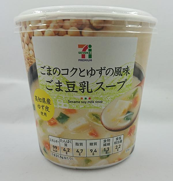 ごまのコクとゆずの風味「ごま豆乳スープ」