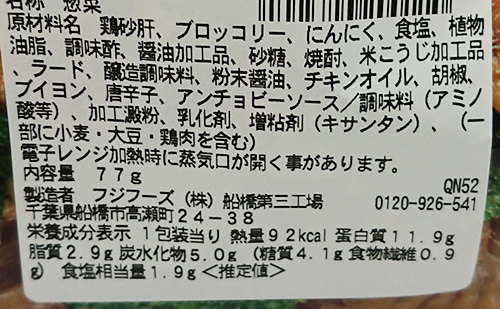 「アヒージョ風 砂肝&ブロッコリー」の原材料名と栄養成分表示
