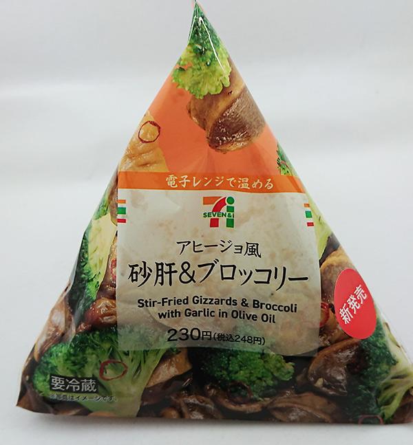 アヒージョ風 砂肝&ブロッコリー