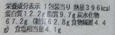 「トマト2個分のリコピン!チキンライス」の栄養成分表示