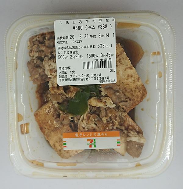 味しみ牛肉豆腐