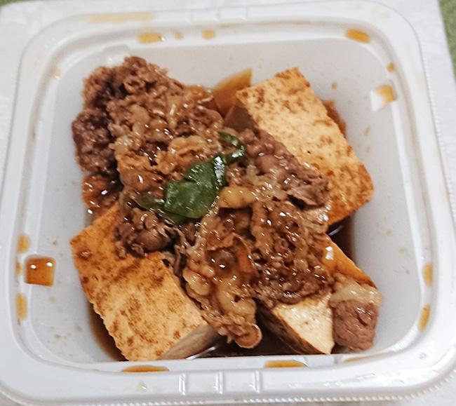 「味しみ牛肉豆腐」を温めてフタを開けた写真