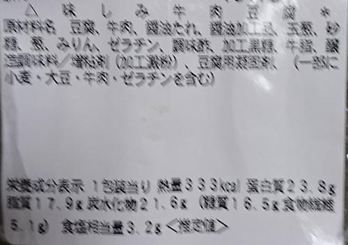 「味しみ牛肉豆腐」の原材料名と栄養成分表示